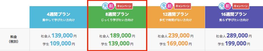 テックアカデミー PHP/Laravelコース 料金