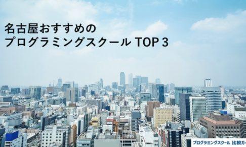 名古屋 おすすめ プログラミングスクール