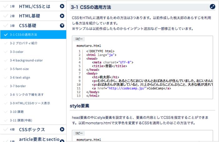 CodeCamp 学習教材