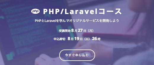 テックアカデミー PHP