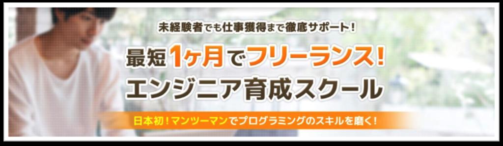 侍エンジニア塾 フリーランス
