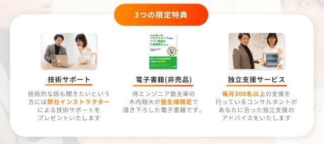 侍エンジニア塾 無料体験 特典