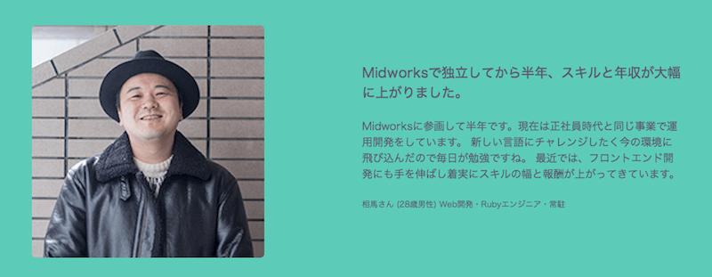 midworks 口コミ