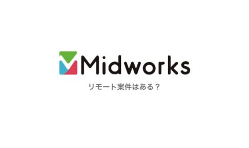 Midworks リモート