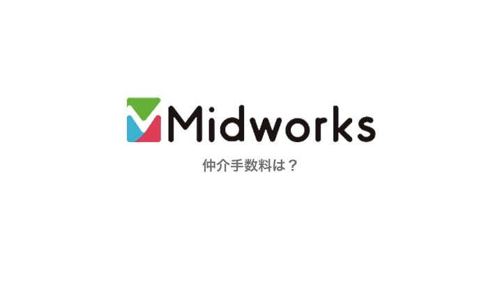Midworks 手数料