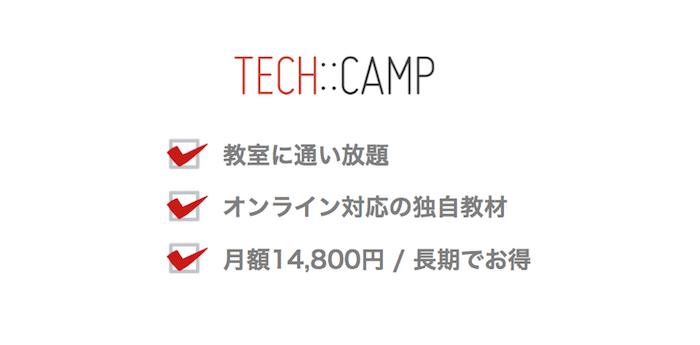 テックキャンプ