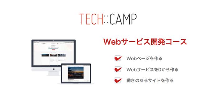 テックキャンプ Webサービス開発コース