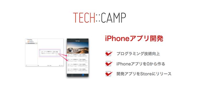 テックキャンプ iPhoneアプリ開発コース