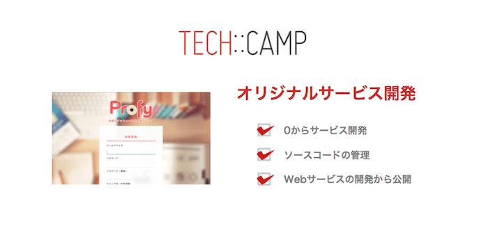 テックキャンプ オリジナルサービス開発コース
