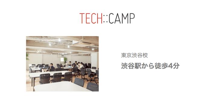 テックキャンプ 東京渋谷校