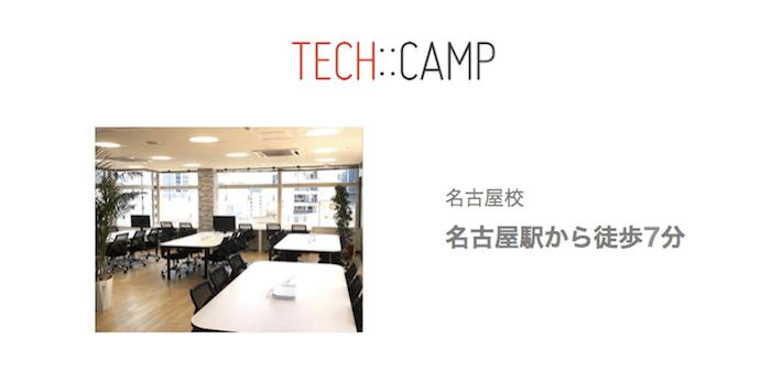 テックキャンプ 名古屋校