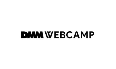 DMMウェブキャンプ