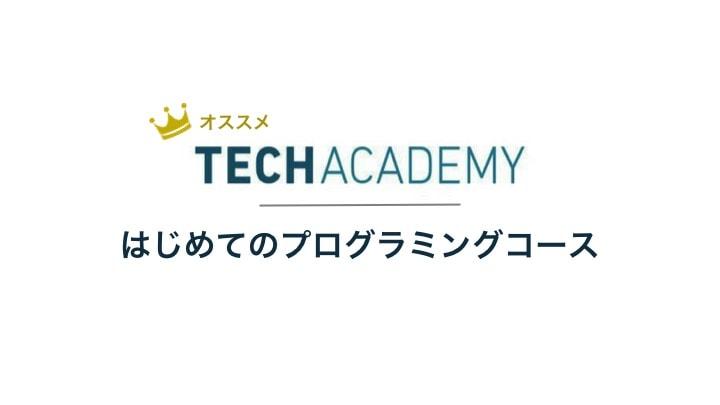 テックアカデミー はじめてのプログラミングコース