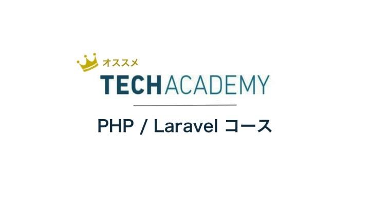 テックアカデミー PHP/Laravelコース