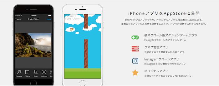 テックアカデミー iphoneアプリコース