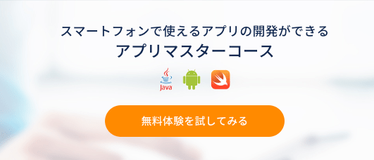 codecamp iphoneコース