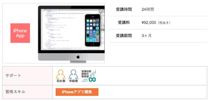 KENスクール iPhoneアプリコース