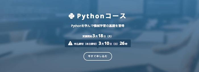 テックアカデミー Python