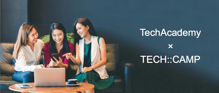 TechAcademy TECHCAMP 比較する女性たち