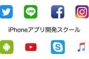 iPhoneアプリ スクール