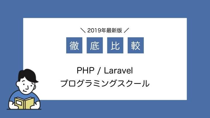 PHP スクール