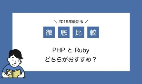 PHP Ruby