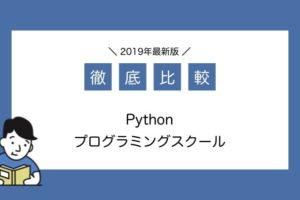 python スクール