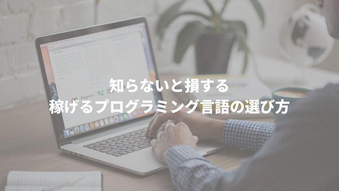 稼げるプログラミング言語の選び方