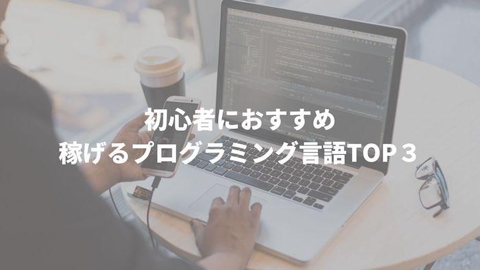 初心者 稼げるプログラミング言語