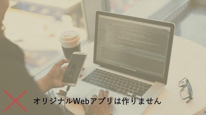 はじめてのプログラミングコースではオリジナルWebアプリを作りません