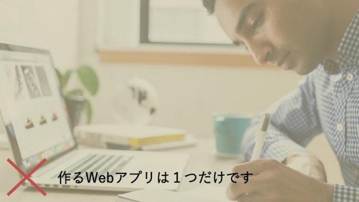 はじめてのプログラミングコースで作るWebアプリは1つです