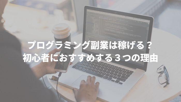プログラミング 副業 初心者