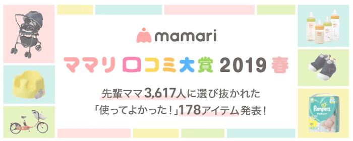 Pythonサービス例 ママリ