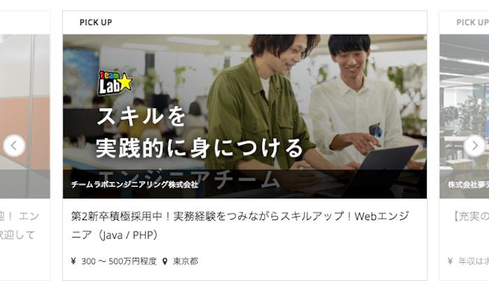 PHP / Laravel コース 転職