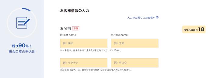 Rubyでできる申し込みフォーム