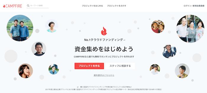 PHPで作ったアプリCAMPFIRE
