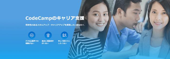 CodeCamp(コードキャンプ) 転職支援
