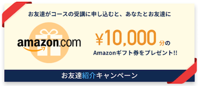 CodeCamp(コードキャンプ)友達紹介