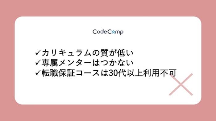 CodeCampの悪い点