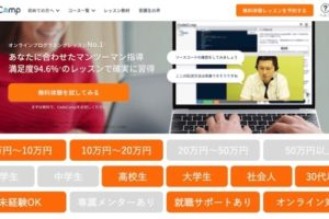 CodeCampの総合評価