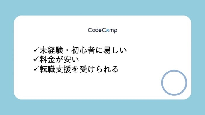 CodeCampの良い点