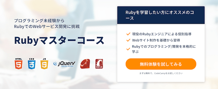 CodeCamp Rubyマスターコース