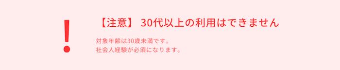 CodeCampGATE 30代