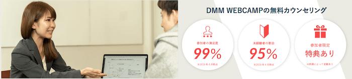 DMM WEBCAMP大阪 無料カウンセリング