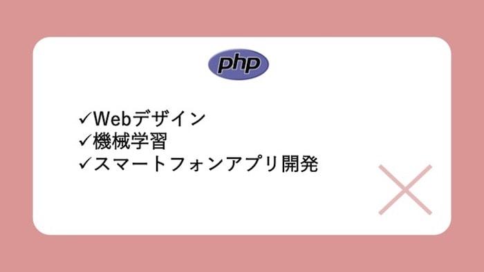PHP できないこと