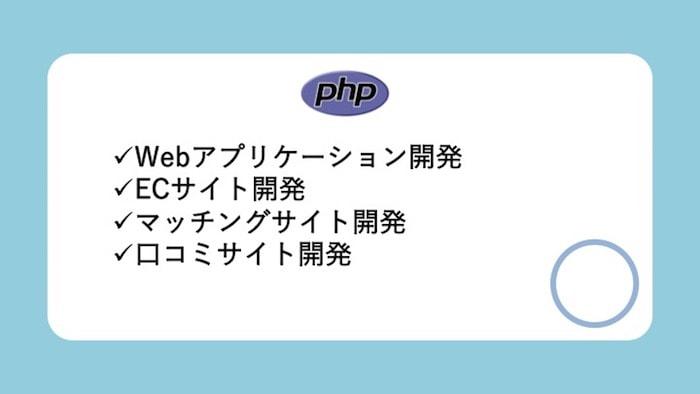 PHP できること2