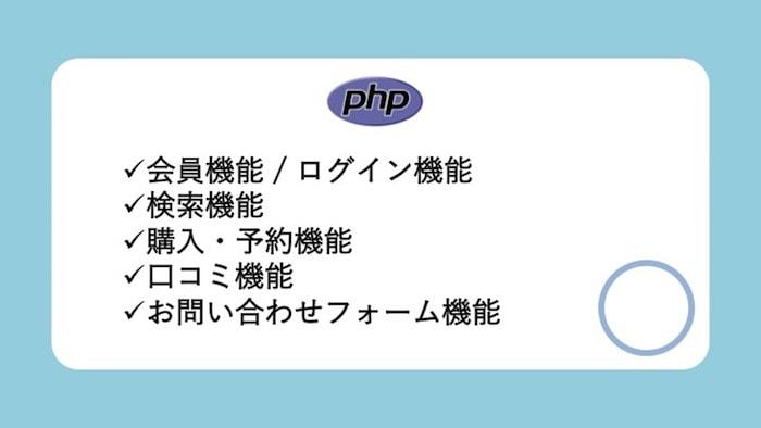PHP できること1