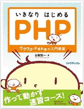 PHP本・参考書