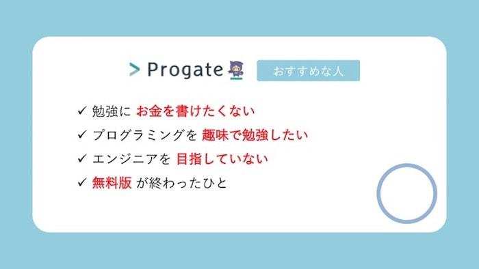 Progate有料版 おすすめの人