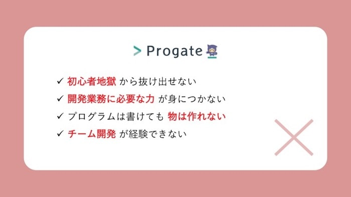 Progate有料版 デメリット